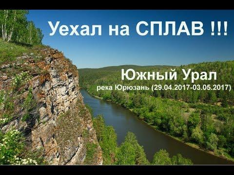 Южный Урал, сплав по реке Юрюзань 2017