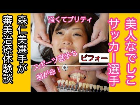 女子サッカーチーム 世田谷スフィーダ 森仁美です。