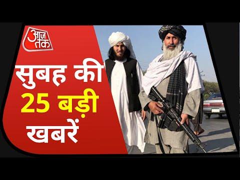 Hindi News Live: देश-दुनिया की सुबह की 25 बड़ी खबरें I 5 Minute 25 News I Top 25 I August 23, 2021