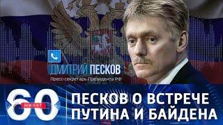 Песков: пока рано говорить о встрече Путина и Байдена. 60 минут по горячим следам от 14.04.21