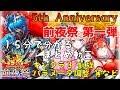 【白猫】5th Anniversary 前夜祭 第一弾! 15分で分かる解説動画【キングスクラウン3】