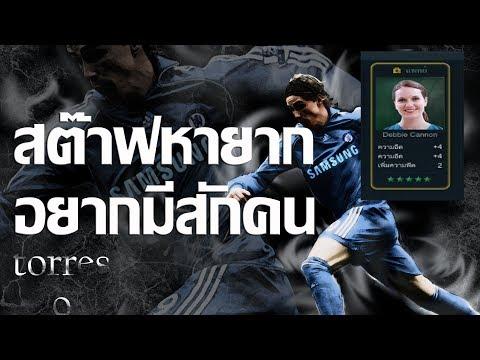 [Live]FIFA ONLINE3 # 228.1 สต๊าฟแรร์ไอเทม