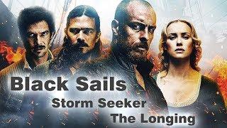 Черные паруса | Black Sails
