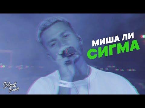 Миша Ли - Сигма (Премьера клипа 2019)
