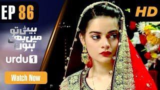 Beti To Main Bhi Hoon - Episode 86 | Urdu 1 Dramas | Minal Khan, Faraz Farooqi