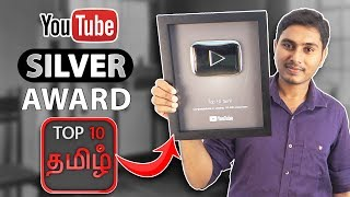 நம் Channel லின் YouTube Silver Play Button Unboxing | Top 10 Tamil Channel UPDATES