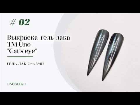 Выкраска: Гель–лак UNO №С02 коллекции Кошачий Глаз