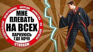 СтопХам Омск - Палочка Всевластия - Magic Stick
