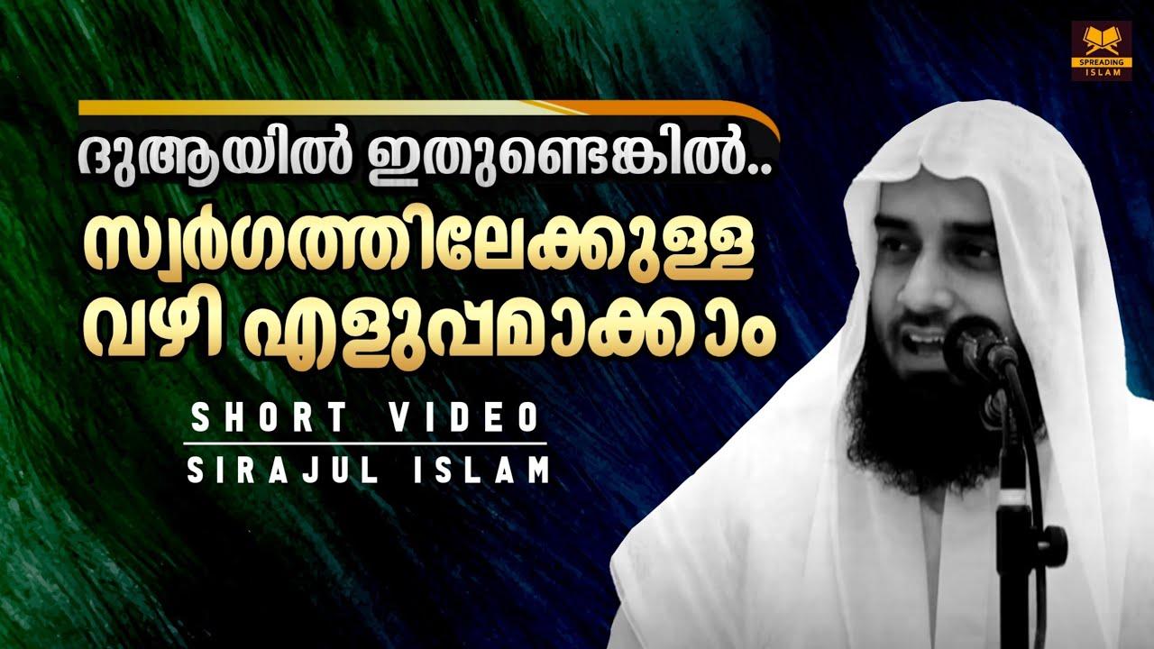 ദുആയിൽ ഇതുണ്ടെങ്കിൽ.. സ്വർഗത്തിലേക്കുള്ള വഴി എളുപ്പമാക്കാം..! | SHORT VIDEO | SIRAJUL ISLAM