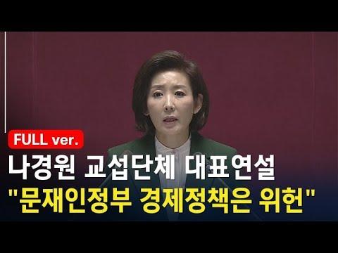 [풀영상] 자유한국당 나경원 원내대표 교섭단체 대표연설 / 연합뉴스TV (YonhapnewsTV)