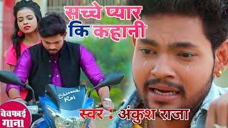 Download Ankush Raja Sad Song- Lakho Hai Deewane - के बाद एक और sad Song - Sajal Na Sinhora-Bhojpuri Song