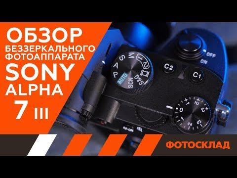 Фотоаппарат Sony Alpha A7 III обзор от Фотосклад.ру