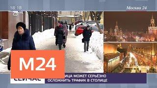 Смотреть видео Гололедица может серьезно осложнить трафик в столице - Москва 24 онлайн