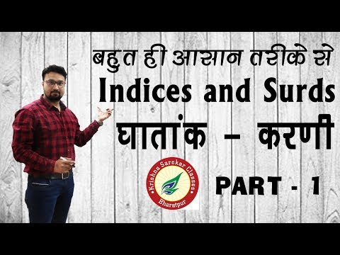 घातांक - करणी  (Indices And Surds) Part - 1 By Vinod Fouzdar Sir ! Krishna Sarokar