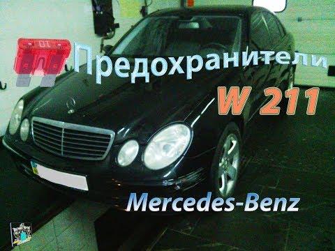 Расположение предохранителей Mercedes w211