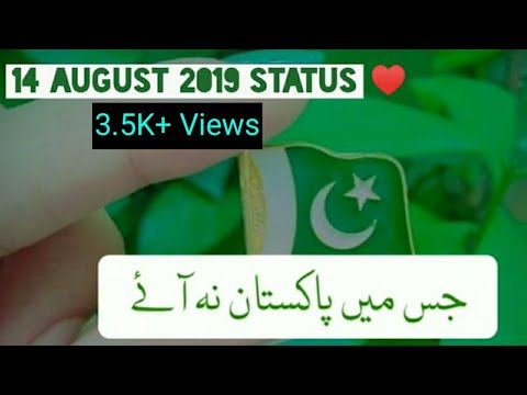 14 August 2019 14 August Songs Whatsapp Status Video Shukria Pakistan Whatsapp Status Video