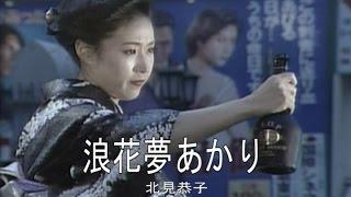 北見恭子 - 浪花夢あかり