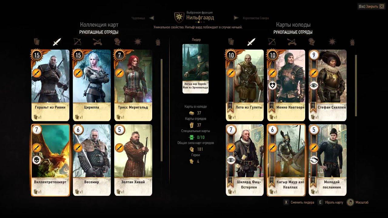 ведьмак 3 игра в карты Кисловодска Краснодара всего