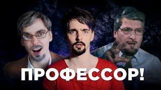 Фрик-Шоу [Савельев] | ПРОФЕССОР!