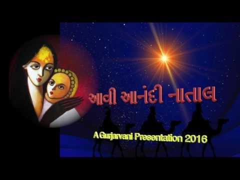 આવી આનંદી નાતાલ - Christmas has come with happiness: Gujarati songs