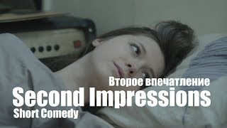 Второе впечатление. Черная комедия.