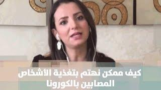 كيف ممكن نهتم بتغذية الأشخاص المصابين بالكورونا - الدكتورة ربى مشربش