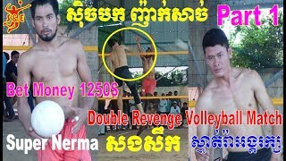 (Part 1) សងសឹកស៊ិចបក Double Revenge Bet Money 1250$ || Super Neyma Vs Ra Angkrak ||12 Aug 2018