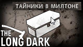 ТАЙНИКИ В МИЛЬТОНЕ! [THE LONG DARK]