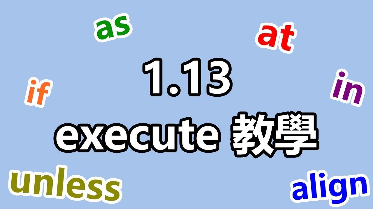 【惡靈】惡靈指令術教學 第三十六課-1.13 execute指令教學 - YouTube