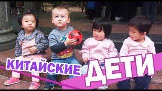Дети в Китае