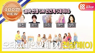 (Weekly Idol EP. 213) Girls' Generation SM Beauty Queen