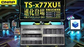 TS-x77XU 進化登場 -  搭載高效能 AMD Ryzen™ 3 1200/Ryzen™ 5 2600/Ryzen™ 7 2700 處理器 thumbnail