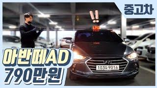 [중고차] 저렴한 아반떼AD 790만원 LPi 스마트 …