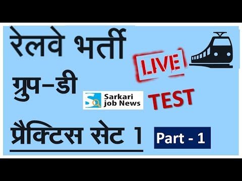 Railway Group D प्रैक्टिस टेस्ट Live (Part-1): Practice Test Question Paper with Answer in Hindi ||