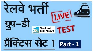 Railway Group D प्रैक्टिस टेस्‍ट Live (Part-1): Practice Test Question Paper with Answer in Hindi ||