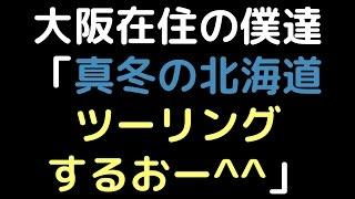 大阪在住の僕達「真冬の北海道、ツーリングするおー^^」【2ch】