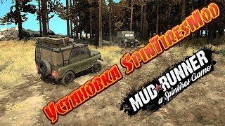 MudRunner Установка SpinTires Mod