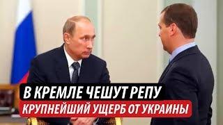 В Кремле чешут репу. Крупнейший ущерб от Украины