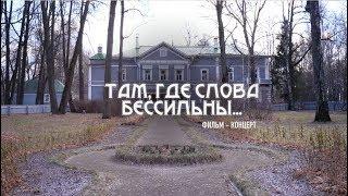 Последний концерт Чайковского. Документальный фильм