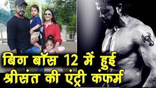 Bigg Boss-12 Sreesanth की Entry Confirm, परिवार संग मुंबई हुए स्पोट