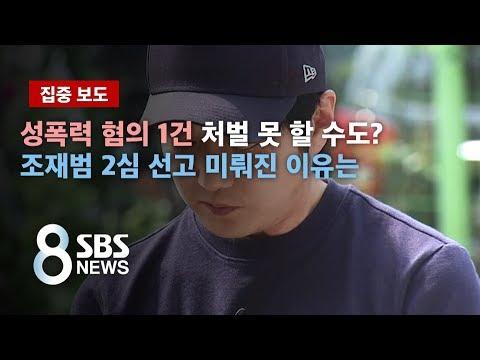 조재범 성�력 �� 처벌 못할 수� 있는 1건…검찰� 고민 / SBS