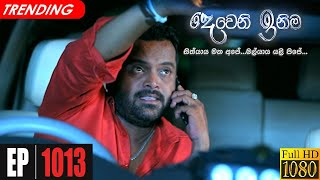 Deweni Inima | Episode 1013 24th February 2021 Thumbnail