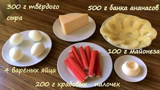 Простой ПРАЗДНИЧНЫЙ салат вместо оливье. Готовит Лида