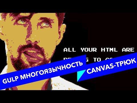 #9 ALL YOUR HTML, Многоязычность в Gulp и трюк с канвас анимацией