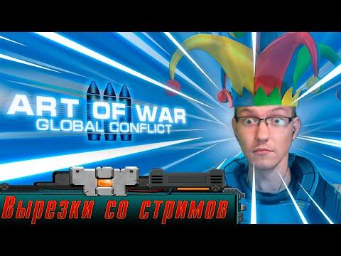 ПРИКОЛЫ ВТОРОЙ ВЫПУСК ART OF WAR 3 Global Conflict