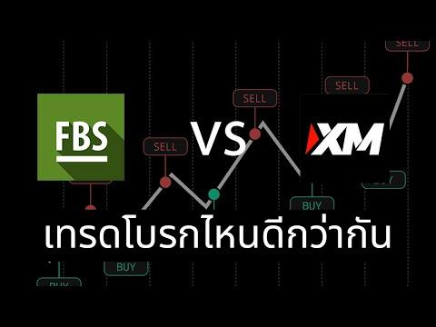 XM หรือ FBS เทรด forex กับโบรกเกอร์ไหนดีกว่ากัน