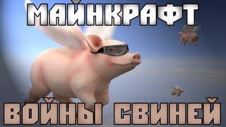 ВОЙНЫ СВ�НЕЙ в Minecraft - Мини-�гры