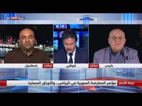 مؤتمر المعارضة السورية في الرياض.. والأوراق المبعثرة  - نشر قبل 1 ساعة