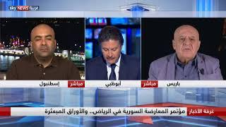 مؤتمر المعارضة السورية في الرياض.. والأوراق المبعثرة