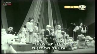 Early Seventies Kids Music Festivals Songs